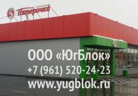 Торговый павильон Пятерочка